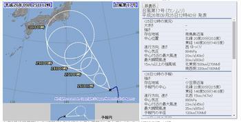 14_9_25気象庁台風17号.jpg